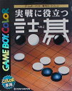 ポニーキャニオン 実戦に役立つ 詰碁