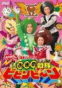 「おかあさんといっしょ」最新ソングブック おまめ戦隊ビビンビ~ン/DVD/ ポニーキャニオン PCBK-50125