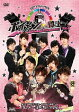 ボイメン☆騎士 VOL.2 激ウマ!満腹!ときどき涙…男が惚れる究極ごはん 『ボイメン・漢メシ部』完全版/DVD/PCBP-53181