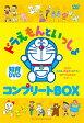 はじめての知育DVDシリーズ ドラえもんといっしょ コンプリートBOX/DVD/PCBE-63426