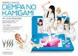 でんぱの神神 DVD 神BOXビリエイト/DVD/PCBE-63644