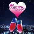 【ザ・プレミアムベスト】人気テレビドラマ主題歌集/CD/PCCA-03721