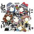 完ペキ主義なセカイにふかんぜんな音楽を■(初回限定盤)/CD/PCCA-04477