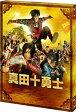 映画 真田十勇士 Blu-rayスペシャル・エディション/Blu-ray Disc/PCXP-50479