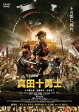 映画 真田十勇士 DVDスタンダード・エディション/DVD/PCBP-53526