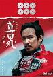 真田丸 完全版 第四集/DVD/PCBE-63601