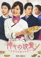 神々の晩餐 - シアワセのレシピ - <ノーカット完全版> DVDBOX4