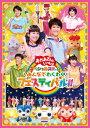 「おかあさんといっしょ」スペシャルステージ ~みんなでわくわくフェスティバル!!~/DVD/ ポニーキャニオン PCBK-50127