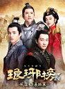 琅邪榜<弐>~風雲来る長林軍~ DVD-BOX3/DVD/ ポニーキャニオン PCBP-62270