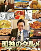 孤独のグルメ スペシャル版 DVD BOX/DVD/PCBE-55530