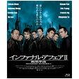 【おトク値!】インファナル・アフェア II 無間序曲/Blu-ray Disc/PCXE-50727