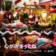 フジテレビ系ドラマ「心がポキッとね」オリジナルサウンドトラック/CD/PCCR-00620