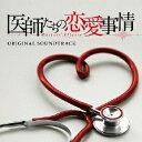 フジテレビ系ドラマ「医師たちの恋愛事情」オリジナルサウンドトラック/CD/PCCR-00621