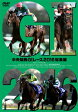 中央競馬GIレース 2016総集編/DVD/PCBG-11261