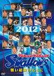 東京ヤクルトスワローズ 2012 強い結束のもとに/DVD/PCBG-51499