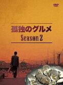 孤独のグルメ Season2 DVD-BOX/DVD/PCBE-63201