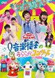 NHKおかあさんといっしょファミリーコンサート 2017年春(仮)/DVD/PCBK-50120