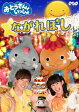 「おとうさんといっしょ」ながれぼし/DVD/PCBK-50122