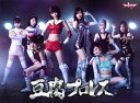 豆腐プロレス 通常版 DVD BOX/DVD/ ポニーキャニオン PCBP-62244