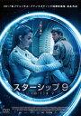 スターシップ9/DVD/ ポニーキャニオン PCBE-55769