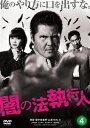 闇の法執行人 DVD4/DVD/ ポニーキャニオン PCBP-53834