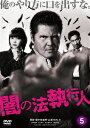 闇の法執行人 DVD5/DVD/ ポニーキャニオン PCBP-53835