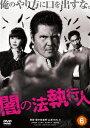 闇の法執行人 DVD6/DVD/ ポニーキャニオン PCBP-53836
