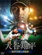 北海道日本ハムファイターズ 大谷翔平 投手三冠への軌跡/DVD/PCBE-53277