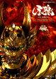 牙狼<GARO>~RED REQUIEM~/DVD/PCBE-53838