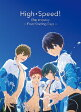 【初回限定版】映画 ハイ☆スピード!-Free! Starting Days-