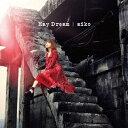 May Dream(初回限定仕様盤B)
