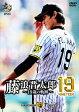 虎バンDVD 藤浪晋太郎19(nineteen) ~19歳の軌跡~/DVD/PCBE-12030