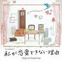 フジテレビ系ドラマ「私が恋愛できない理由」オリジナルサウンドトラック/CD/PCCR-00529
