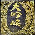 CD 中島みゆき/大吟醸