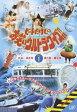 ビートたけしのお笑いウルトラクイズ!! Vol.1/DVD/VPBF-12391