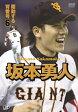 坂本勇人 躍動する背番号6/DVD/VPBH-13376