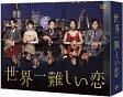 世界一難しい恋 DVD BOX(初回限定版)/DVD/VPBX-14535