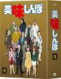 美味しんぼ DVD-BOX3/DVD/VPBY-14550
