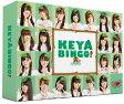全力!欅坂46バラエティー KEYABINGO! DVD-BOX<初回生産限定>/DVD/VPBF-14570