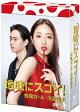 地味にスゴイ!校閲ガール・河野悦子 DVD-BOX/DVD/VPBX-14579