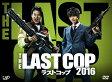 THE LAST COP/ラストコップ2016 DVD-BOX/DVD/VPBX-14583