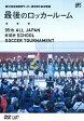 第95回全国高校サッカー選手権大会 総集編 最後のロッカールーム/DVD/VPBH-14589