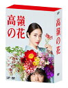 「高嶺の花」DVD-BOX/DVD/ バップ VPBX-14777