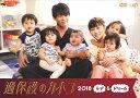 過保護のカホコ2018~ラブ&ドリーム~/DVD/ バップ VPBX-14781