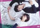 文学処女/DVD/ バップ VPBX-14787