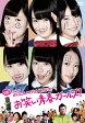 NMB48 げいにん!THE MOVIE お笑い青春ガールズ!<初回限定豪華版>/DVD/VPBT-15638