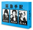 怪盗 山猫 DVD-BOX/DVD/VPBX-29952