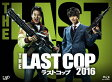 THE LAST COP/ラストコップ2016 Blu-ray BOX/Blu-ray Disc/VPXX-71510