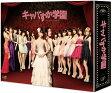 キャバすか学園 Blu-ray BOX/Blu-ray Disc/VPXX-71511