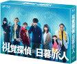 視覚探偵 日暮旅人 Blu-ray BOX/Blu-ray Disc/VPXX-71524